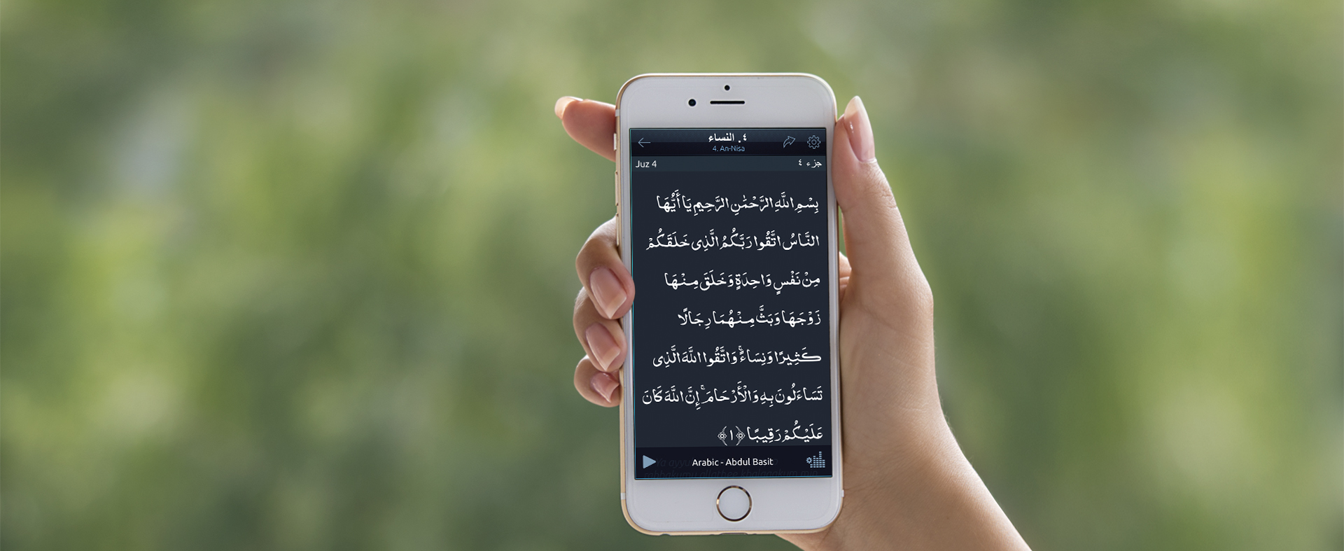 Al Quran: The Noble Source of Guidance